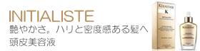 ケラスターゼ通販cubo-blanco